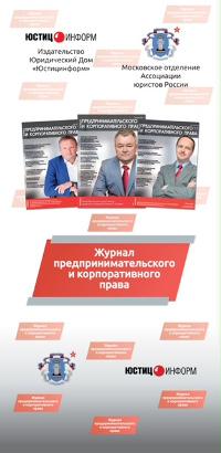 Журнал предпринимательского и корпоративного права